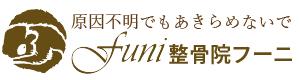 筑紫野市の自律神経失調症専門院なら整骨院フーニ